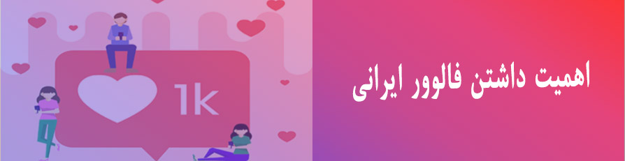 خرید فالوور ایرانی